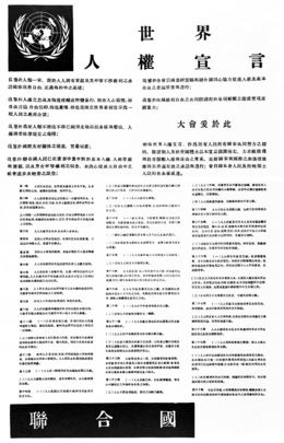 Poster Depicting Universal Declaration of Human Rights -- Chinese Version