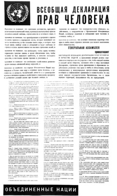 Poster Depicting Universal Declaration of Human Rights -- Russian Version