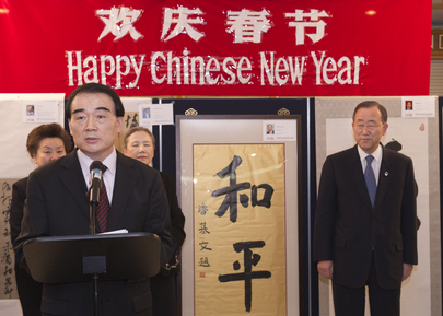 Chinese Calligraphy Exhibit Opens at UN Headquarters